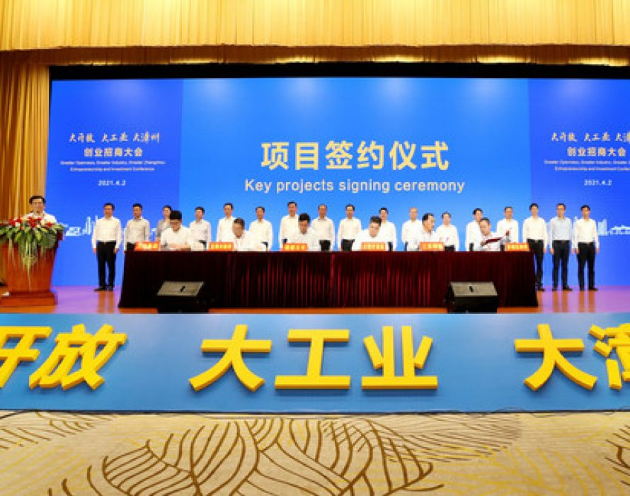 Xinhua Silk Road: E.China Fujian Zhangzhou holds investment event sealing RMB65.93bln worth of projects
