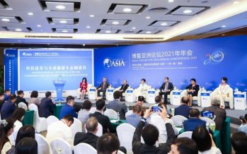 """Yili Announces its """"Innovation Trilogy"""" at Bo'ao Forum for Asia"""