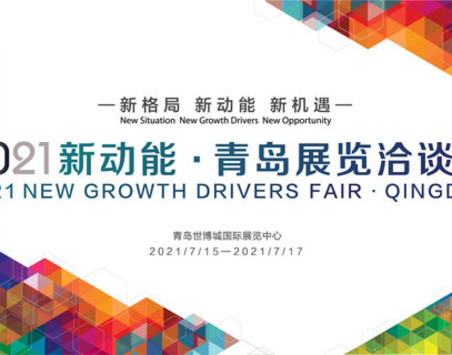 2021 New Growth Drivers Fair – Qingdao to take place this July
