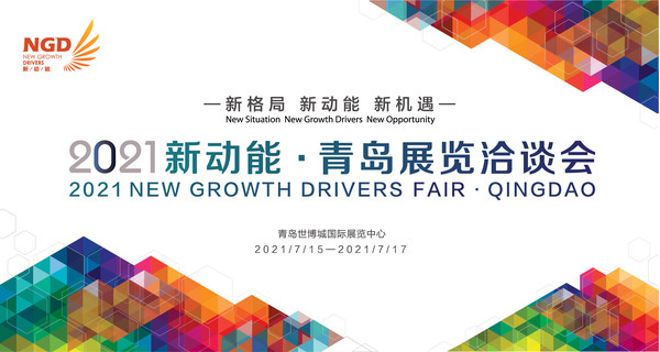 2021 New Growth Drivers Fair - Qingdao to take place this July