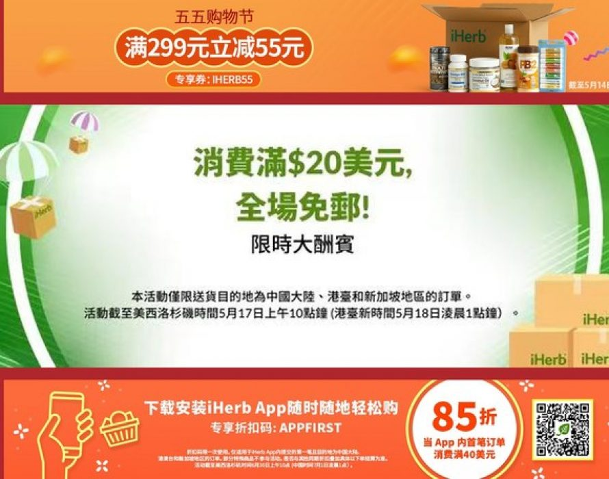 iHerb rolls out more money-saving features
