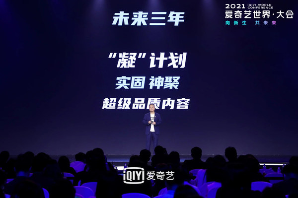Wang Xiaohui, Chief Content Officer of iQIYI, speaks at the 2021 iQIYI World Conference.