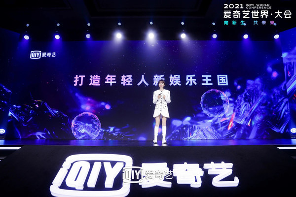 Vivian Wang, CMO and President of New Consumer Business Group of iQIYI, speaks at the 2021 iQIYI World Conference.