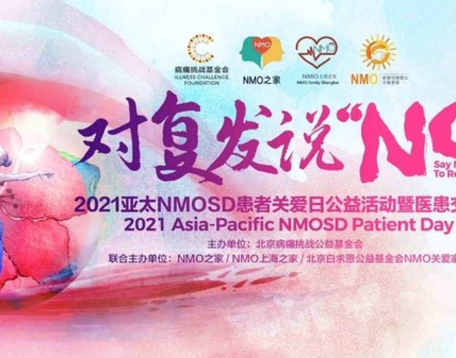 """Love Never Stops, Joining hands to care NMOSD patients across Asia and saying """"NO"""" to relapse"""