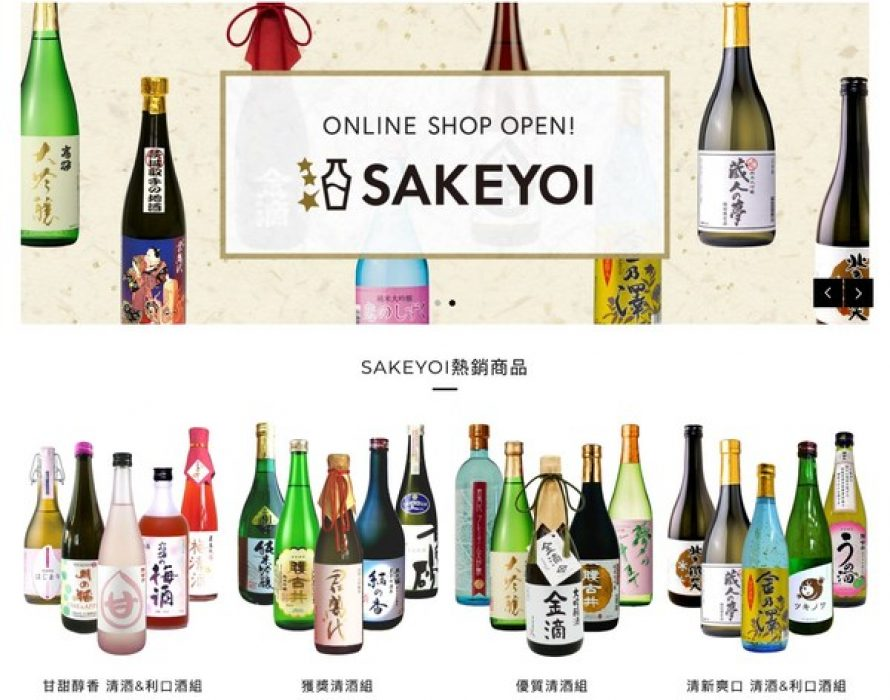SAKEYOI, an online Japanese sake store for Hong Kong, has launched online shop