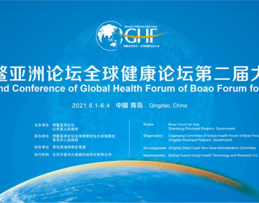 """Second Global Health Forum of Boao Forum for Asia to be Held in Qingdao, Discussing """"Health for All"""""""