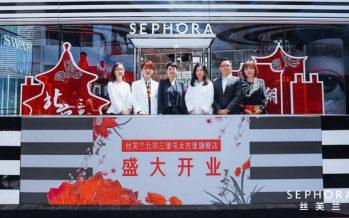 Sephora China Launches Beijing TaiKoo Li Sanlitun Flagship Store, Fusing Contemporary Art and Modern Digital Technologies to Unleash Beauty Power