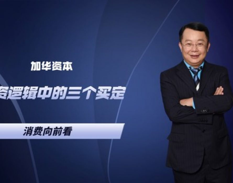 Harvest Capital chairman Song Xiangqian: three fundamental principles guide the company's investment philosophy