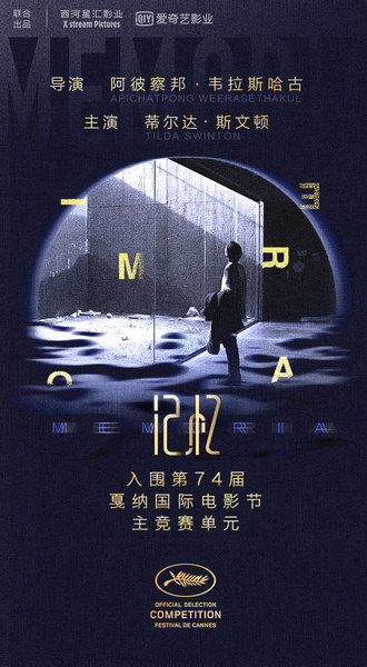 """""""Memoria"""" Co-produced by iQIYI and Xstream Pictures Joins Cannes International Film Festival 2021 Competition Lineup"""