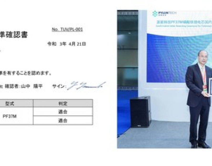 Pylontech PF37M LFP cell has been tested in Japan and awarded the certificate of SII Easthquake Countermeasures as the first Chinese ESS manufacturer