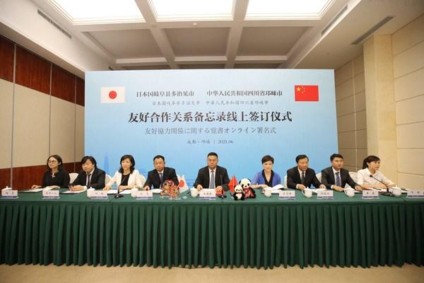 Qionglai city signs a memorandum of understanding online with Tajimi on June 22.
