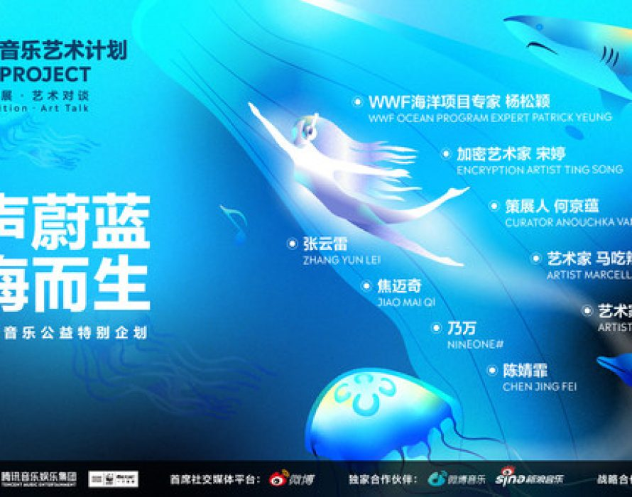 Tencent Music and WWF Launch Non-profit Music Project for World Oceans Day