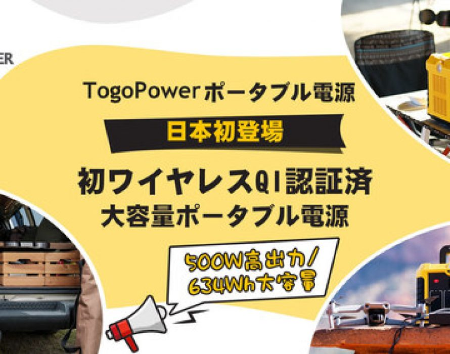 Togopower First appearance in Japan-first wireless QI certified large capacity ADVANCE 650 portable power station