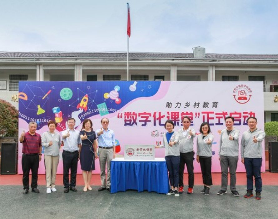 Yum China Launches Digital Classroom Initiative to Increase Digital Learning Opportunities for Children in Rural Areas