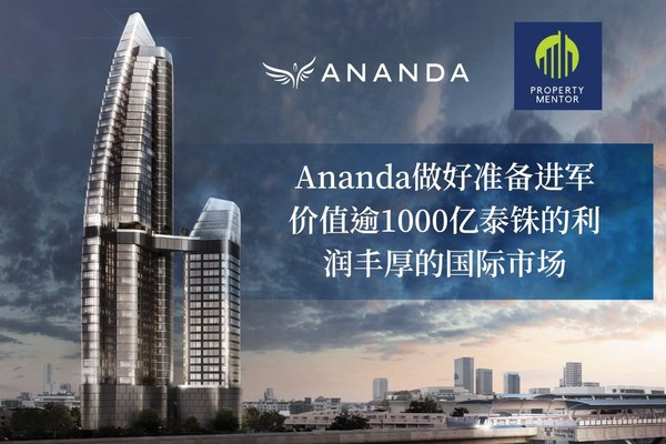 Ananda is ready to move forward into lucrative international market valued at over 100 billion baht