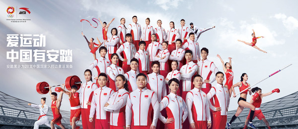 """ANTA will lead Olympic marketing by rolling out the branding concept of """"Sports for life, Anta for China"""""""