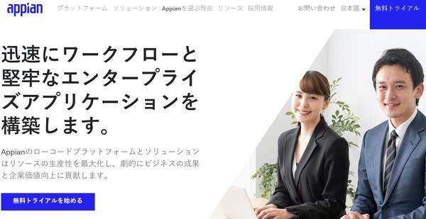 Appian Japan is open for business.