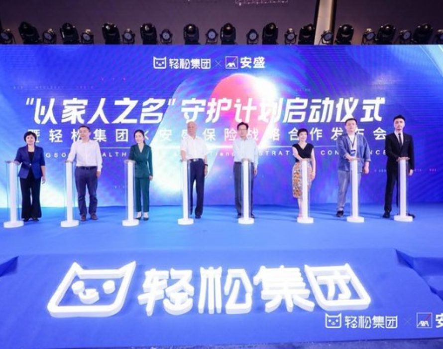 China's Leading Health Insurance Platform QingSong Health Group and the World's Largest Insurance Company AXA Reached a Strategic Cooperation