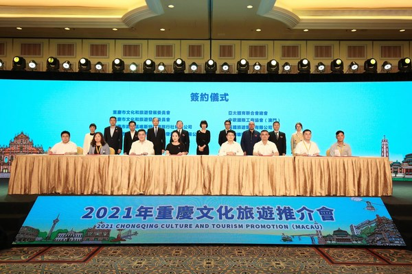 The signing ceremony for Macao and Chongqing's travel agency and tourism authorities