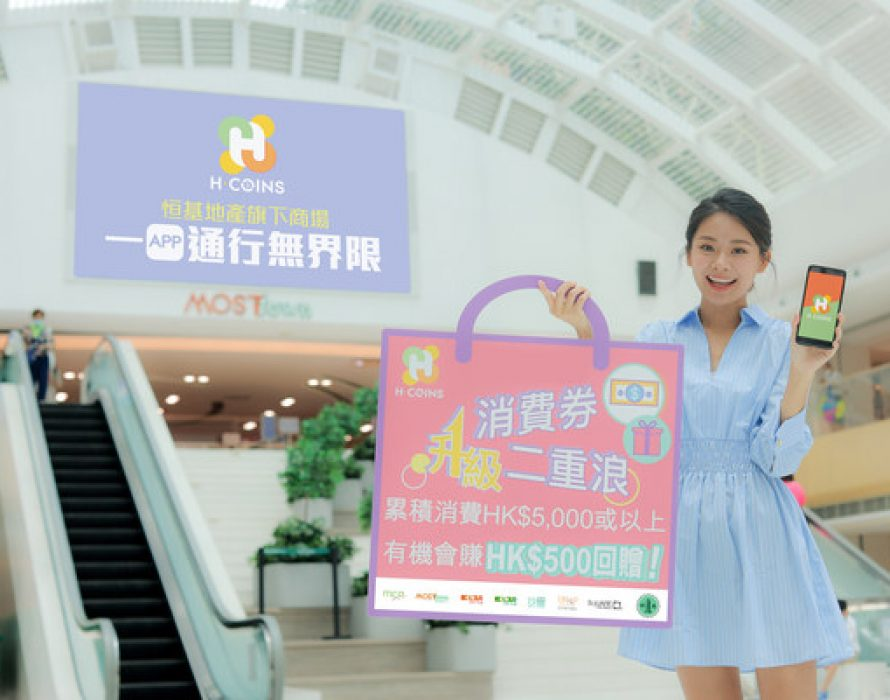 """H-COINS will present """"Two-wave Consumption Voucher Upgrade"""" as government disburses first consumption voucher on 1 August"""