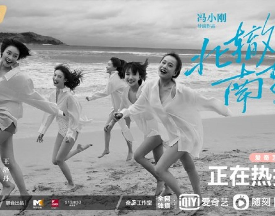 iQIYI Premieres Feng Xiaogang-directed Series 'Crossroad Bistro'