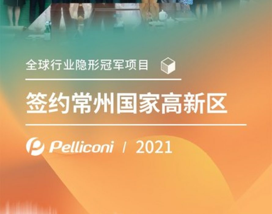 Pelliconi Group signed the investment agreement to build high-end packaging materials facility in Changzhou National Hi-Tech District