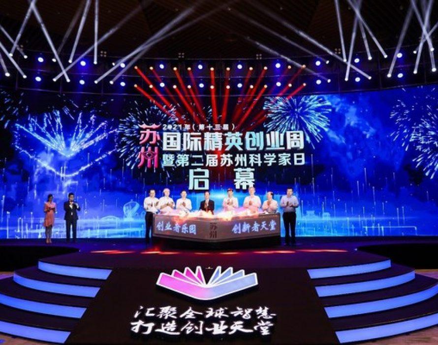 The 13th Venture Week for International Elites was held in Suzhou