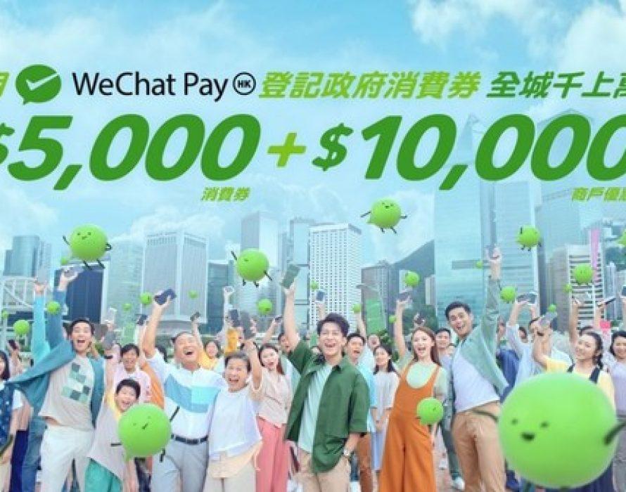 WeChat Pay HK Announces Consumption Voucher Offer Details