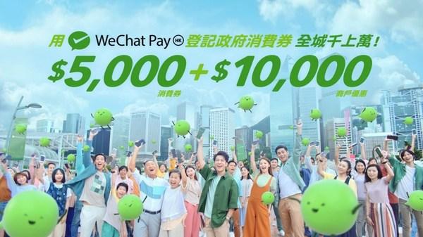 WeChat Pay HK announces consumption voucher offer details registering consumption voucher via WeChat Pay HK, everyone can receive extra merchant offers worth over HK$10,000.