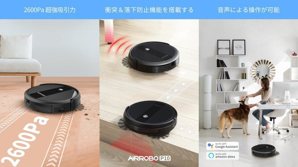 AIRROBO P10 with super strong suction power at 2600Pa