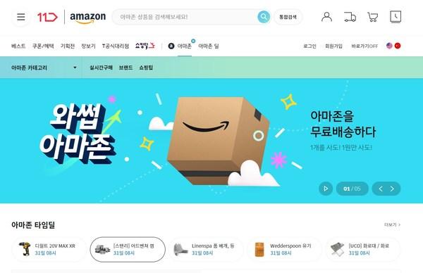 Amazon Global Store on 11st