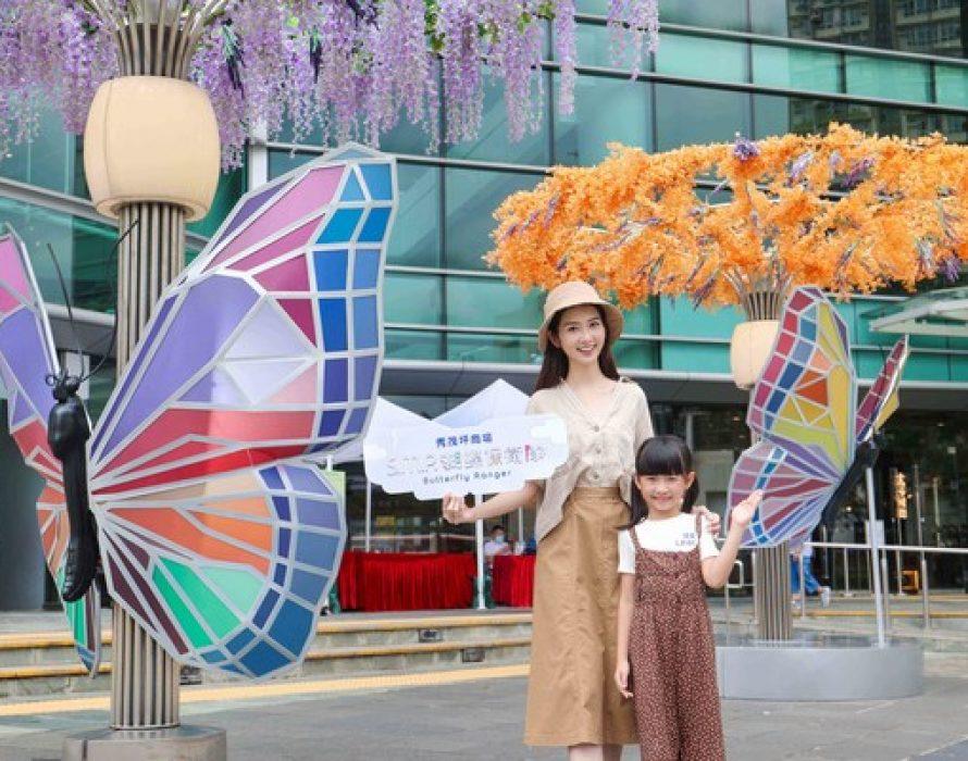 An Intimate Encounter with Butterflies at Sau Mau Ping Shopping Centre & Tsz Wan Shan Shopping Centre This Summer
