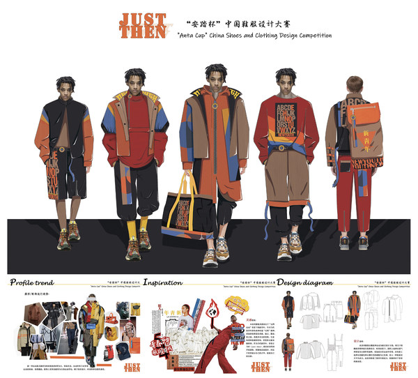 """ANTA Cup China Footwear and Apparel Design Competition Winner, Wang Shengyu's """"JUST THEN"""""""