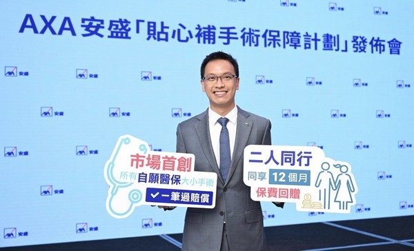 """Kevin Chor, Chief Life and Health Insurance Officer of AXA Hong Kong and Macau, shared his insights into the recent survey results on Hong Kong people's experience with surgery, and introduced the key benefits of the newly launched """"SurgiCare Surgical Insurance Plan""""."""
