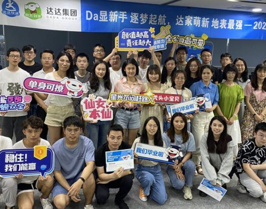 "Dada Group Announces ""Super New Star"" Program of 2022 Campus Recruitment"