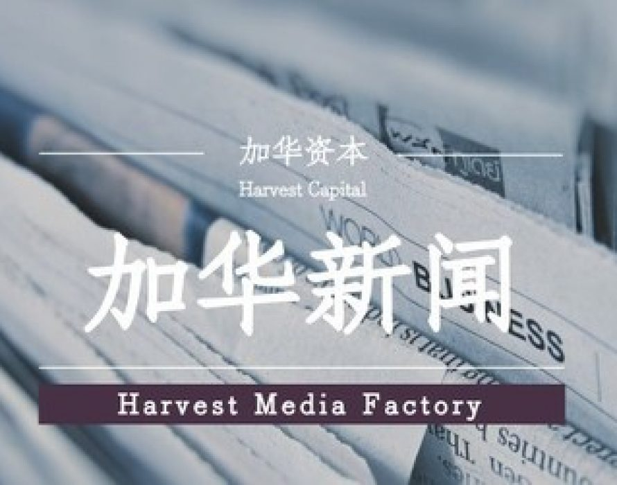 GLP and Sequoia China Close Nearly US$800 Million Strategic Investment in Leading Consumer PE Firm Harvest Capital