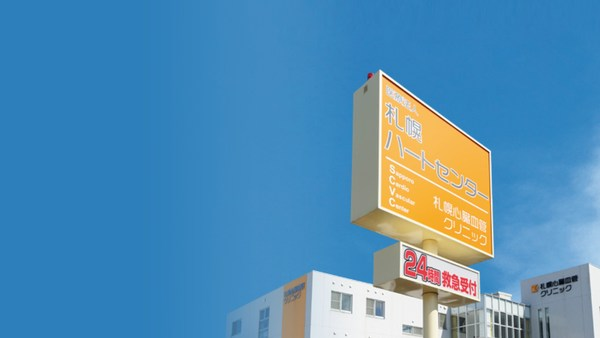 Medical Corporation Sapporo Heart Center, Sapporo Cardio Vascular Clinic