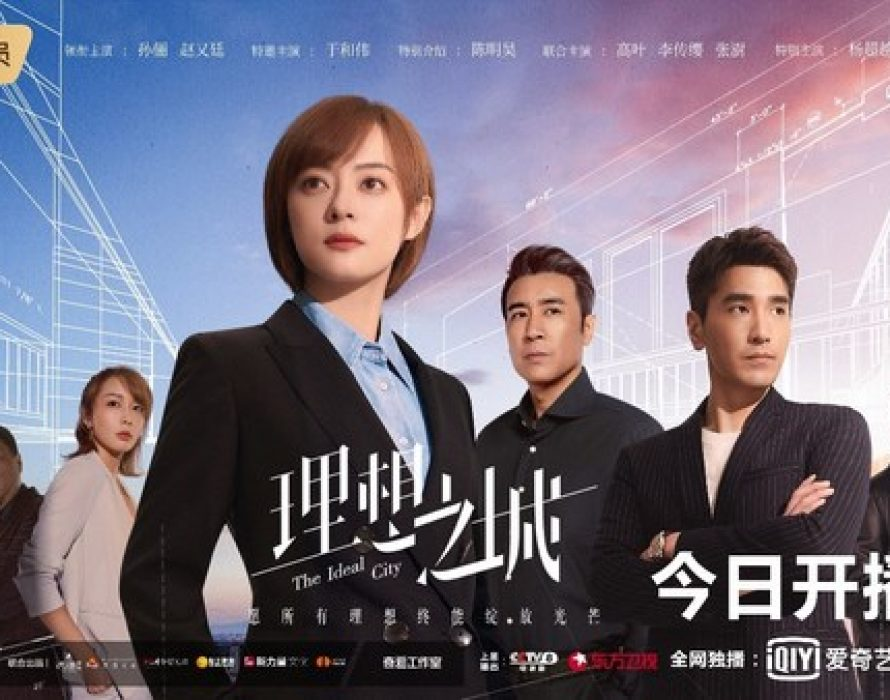 iQIYI's The Ideal City Becomes Instant Hit in First Week on Air