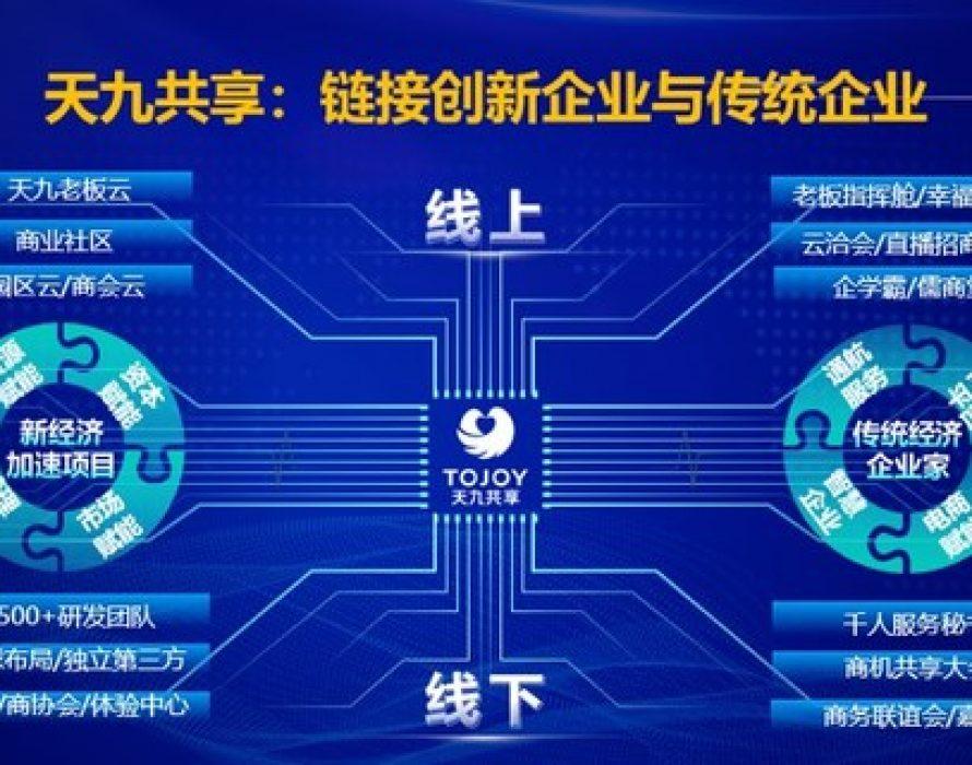 Over One Million Entrepreneurs Attend 2021 China Unicorn Carnival Online