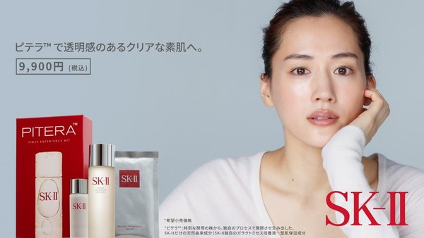 Ayase Haruka in her 2021 iconic remake of her first 2010 SK-II campaign