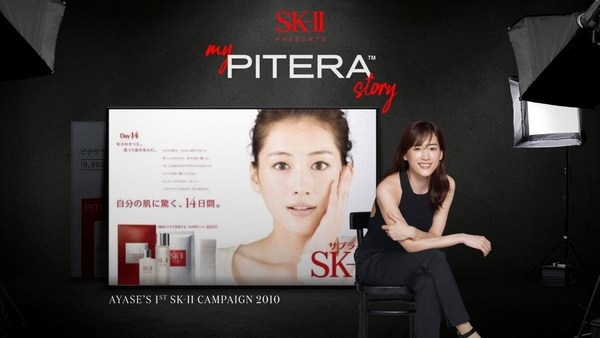 Ayase Haruka in her first SK-II campaign in 2010
