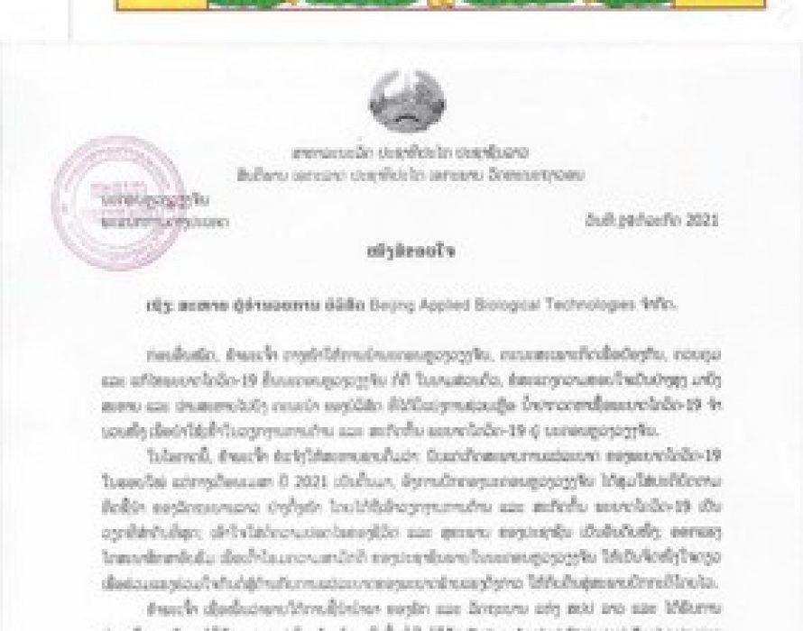 XABT Donates 2019-nCoV Nucleic Acid Detection Kits to Vientiane, Laos