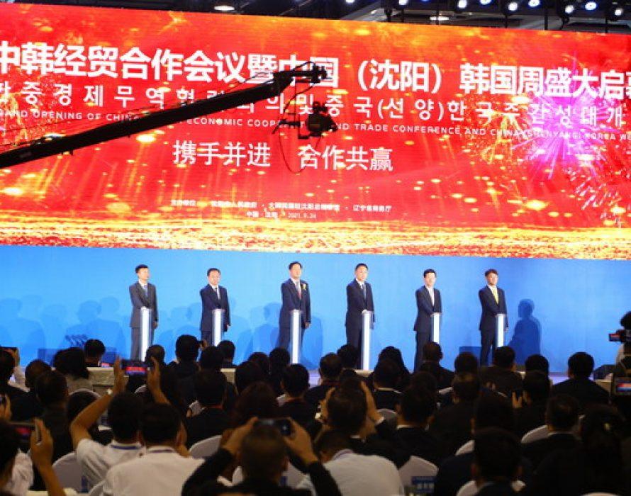 2021 China-South Korea Investment and Trade Fair and China (Shenyang) South Korea Week kicked off