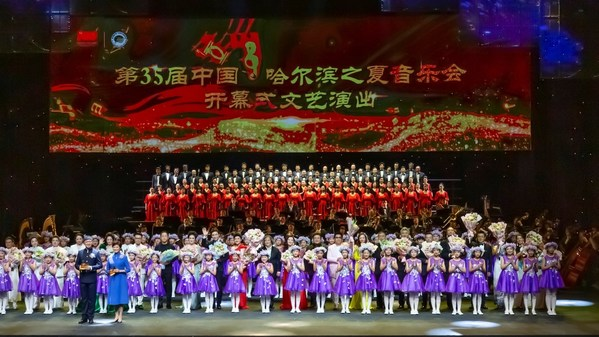 The opening performance of the 35th China Harbin Summer Music Festival