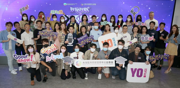 """The """"Dubbing Academy"""" jointly organised by the Greater Bay Area Youth Foundation and TVB was completed successfully."""