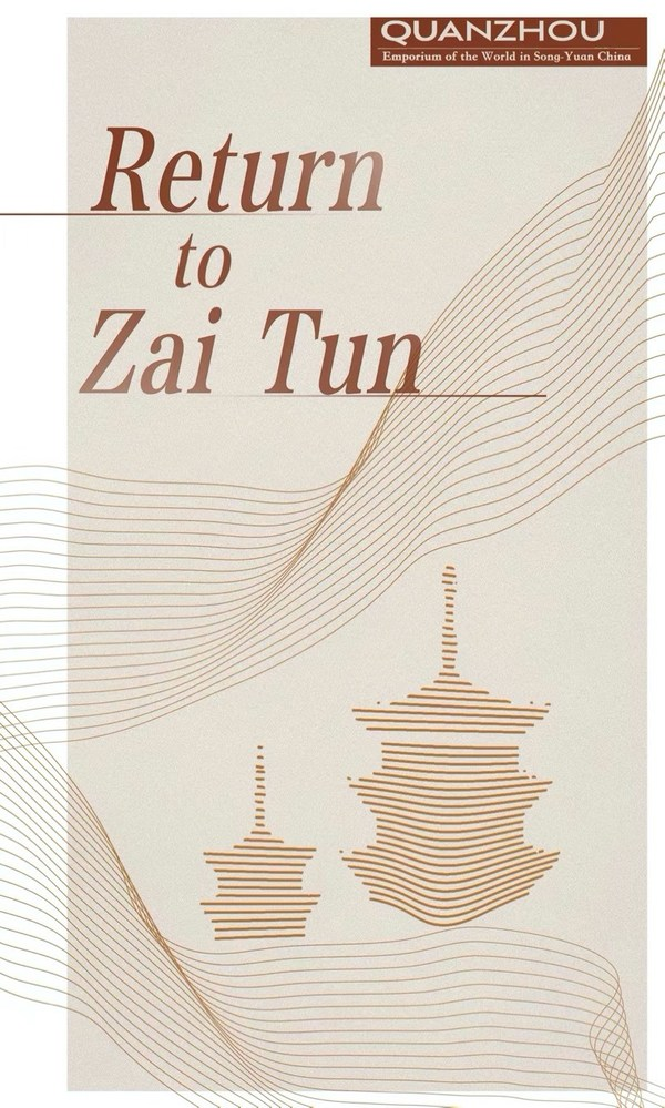 """Exploring China's Ocean Civilization: Documentary """"Return to Zai Tun"""" Is Coming Soon on National Geographic."""