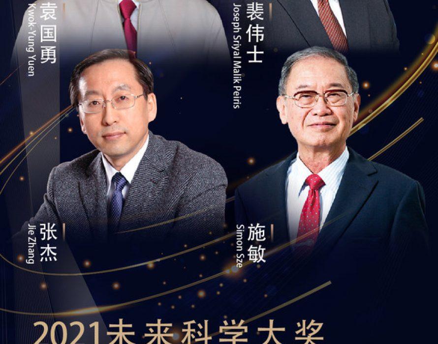 Future Forum Announced the Winners of 2021 Future Science Prize: Kwok-Yung Yuen, Joseph Sriyal Malik Peiris, Jie Zhang, Simon Sze