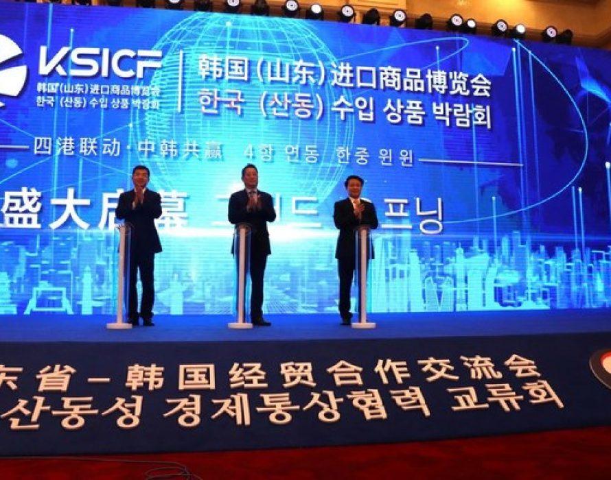 South Korea (Shandong) Import Commodity Fair opens