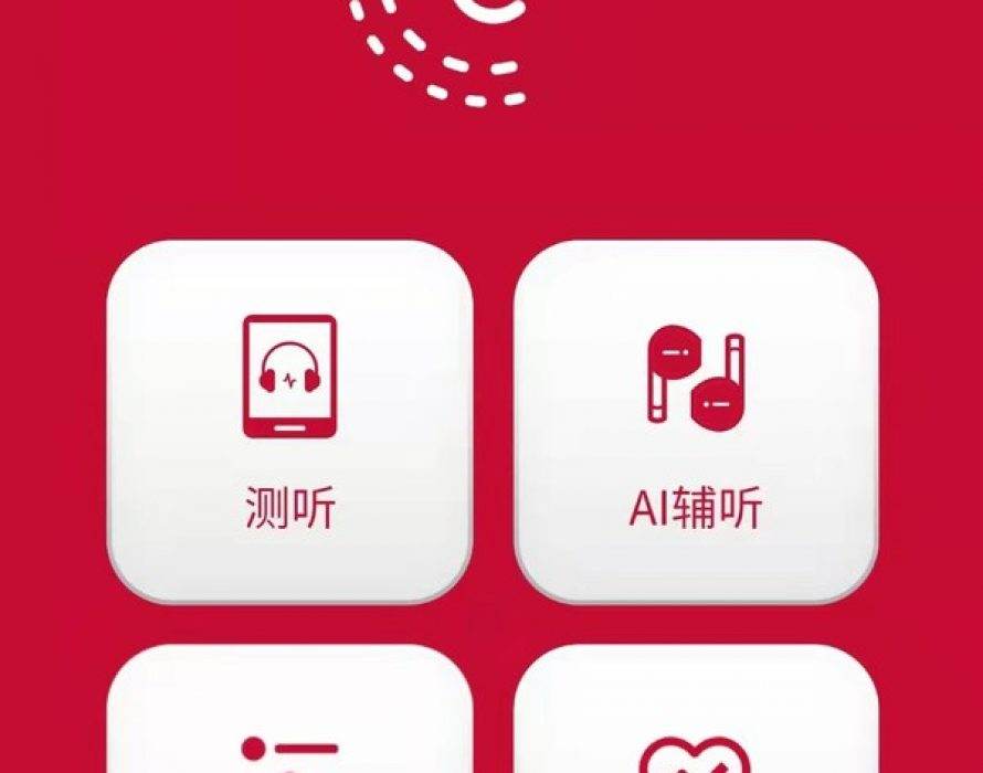 Tencent Ethereal Audio Lab Partners with MED-EL to Launch the World's First Multifunction Hearing Aid App