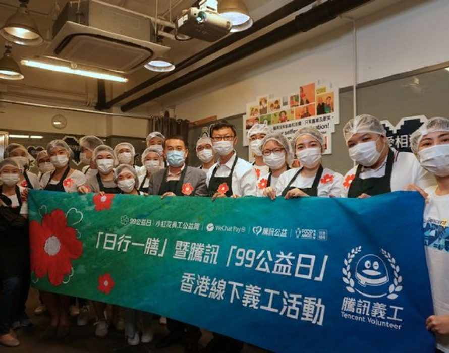 """Tencent Launches Its """"99 Giving Day"""" Annual Charity Campaign in Hong Kong"""